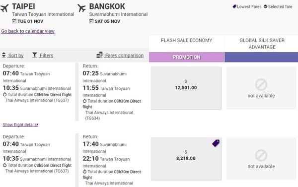 泰國航空Thai Airways台北飛曼谷機票特價3.jpg