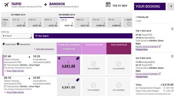 泰國航空Thai Airways台北飛曼谷機票特價2.jpg