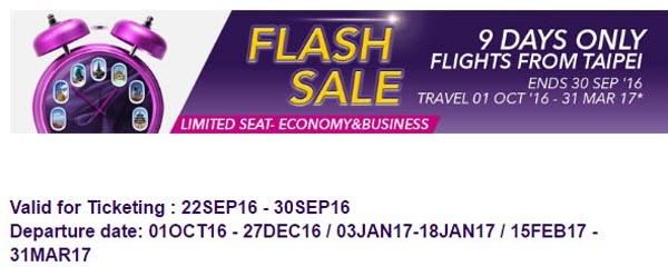 泰國航空Thai Airways台北飛曼谷促銷.jpg