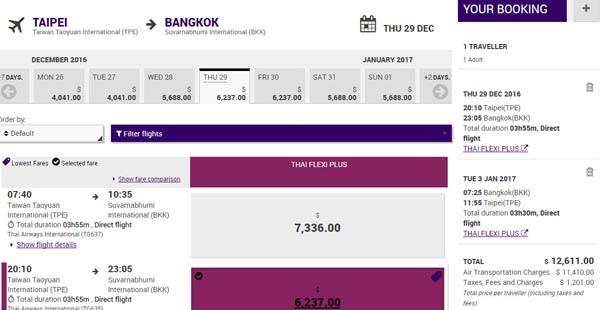 泰國航空Thai Airways台北飛曼谷跨年機票