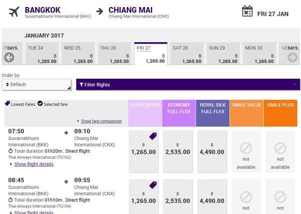 泰國航空Thai Airways曼谷飛清邁機票特價1.jpg