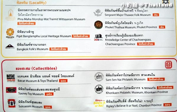 MUSE PASS Bangkok4.jpg
