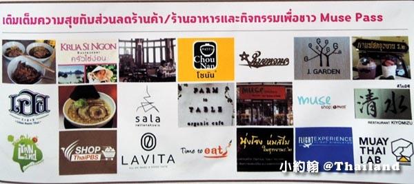 MUSE PASS Bangkok6.jpg