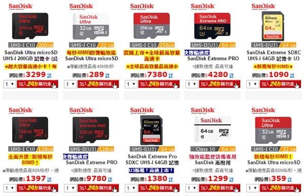 SanDisk Ultra microSDXCTM UHS-I 記憶卡.jpg