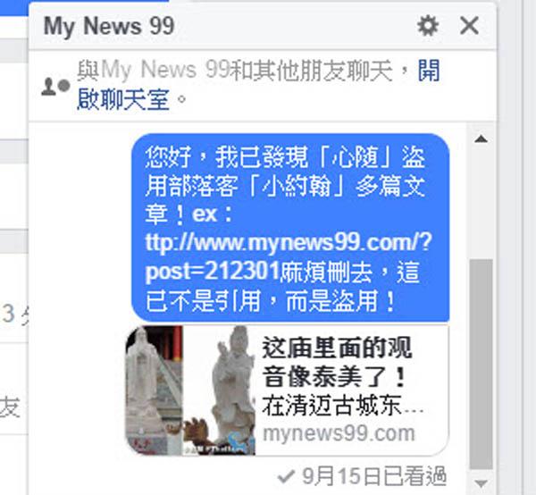 盜文者My News 99.jpg