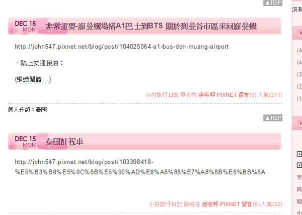 盜文者 seo作弊網站2.jpg