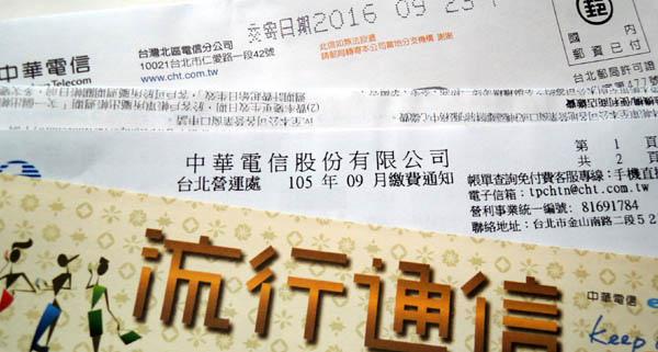 中華電信帳單