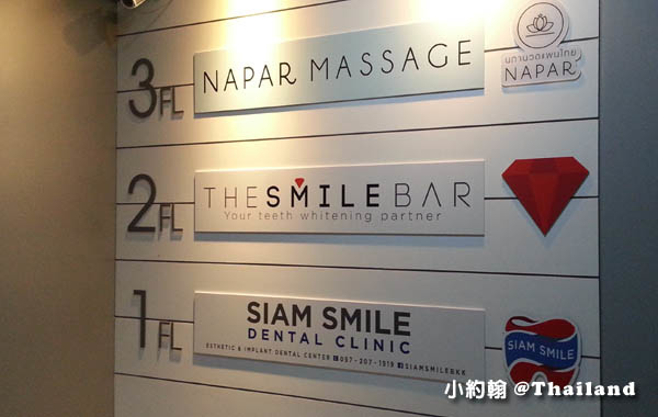 曼谷按摩Napar Massage Siam Square2.jpg