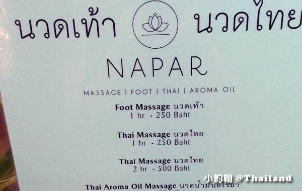 曼谷按摩Napar Massage Siam Square3.jpg