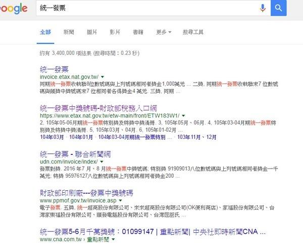 統一發票 seo網站