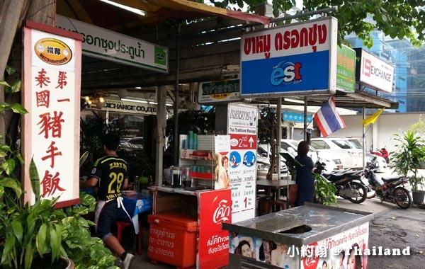 泰國豬手飯Krua-A-Roi.jpg