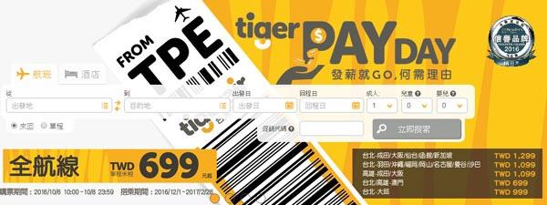 tigerair台北至曼谷廊曼來回機票促銷