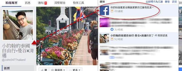 如何變更facebook粉絲專頁名稱1.jpg