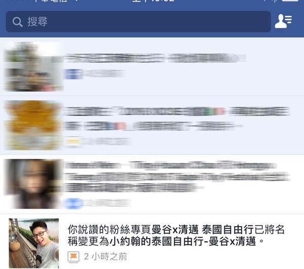 變更facebook粉絲專頁專頁網址7.jpg