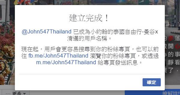 變更facebook粉絲專頁專頁網址3.jpg