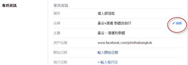 如何變更facebook粉絲專頁名稱2.jpg