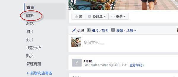 如何變更facebook粉絲專頁名稱.jpg