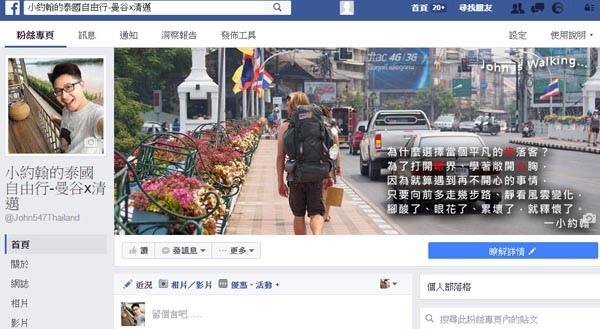 小約翰的泰國自由行-曼谷x清邁臉書專頁