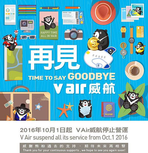 再見威航 goodbye vair