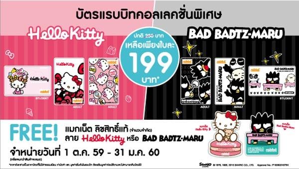 Rabbit Card兔子卡-Hello Kitty凱蒂貓和酷企鵝限量版.jpg