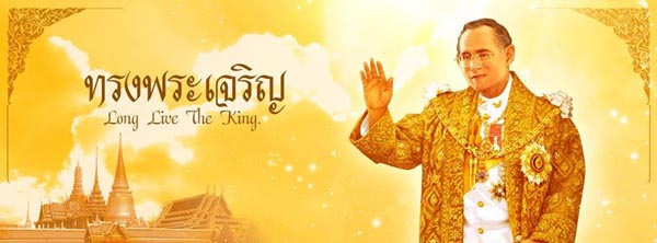 為泰皇祈福泰Bhumibol Adulyadej.jpg