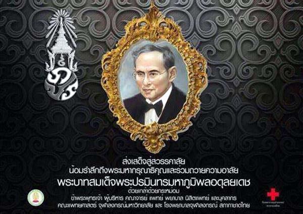 RIP Majesty King Bhumibol Adulyadej.jpg