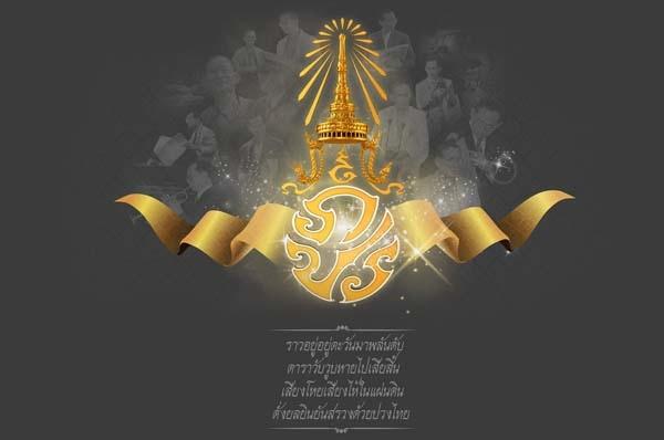 RIP Majesty King Bhumibol Adulyadej2.jpg