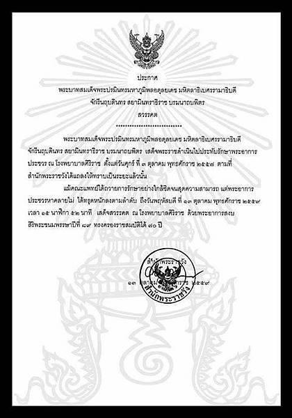 泰國皇家證實,泰皇拉瑪九世陛下午3點52分病逝