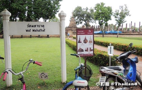 Wat Mahathat Sukhothai.jpg