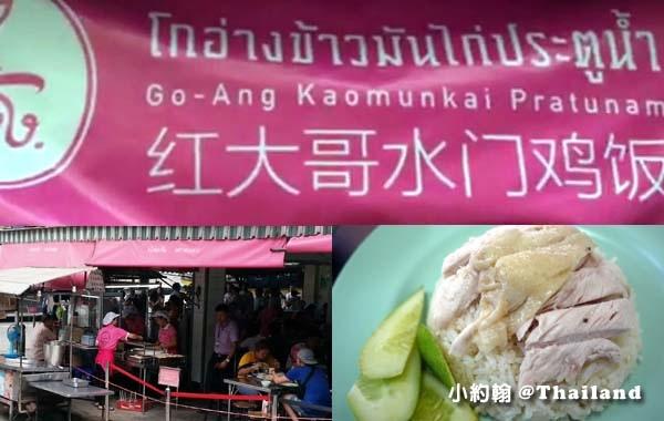 紅大哥海南雞飯 Go-Ang Kaomunkai Pratunam