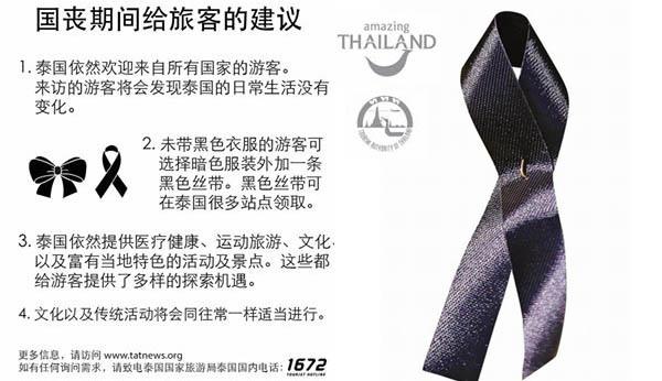 泰國觀光局國喪期間-黑絲帶