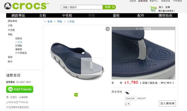 Crocs-動力迪特人字拖 -深藍色.jpg