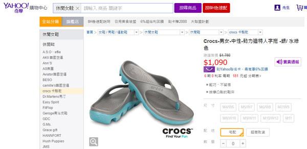 Crocs-動力迪特人字拖 -銀水綠色.jpg