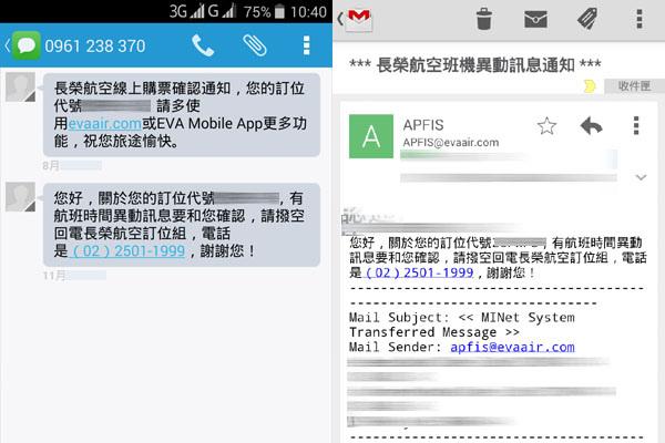 長榮航空-航班異動簡訊email