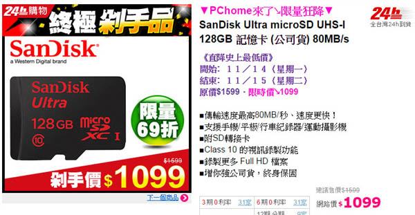 SanDisk Ultra microSD UHS-I 128GB