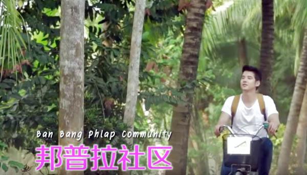 Mario Maurer Ban Bang Phlap Community.jpg
