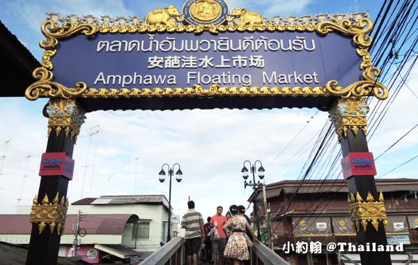 安葩洼水上市場Amphawa Floating Market.jpg