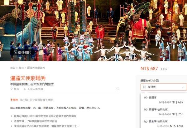 暹羅天使劇場秀 - Klook線上購票.jpg