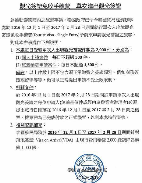 2016免泰國簽證費公告