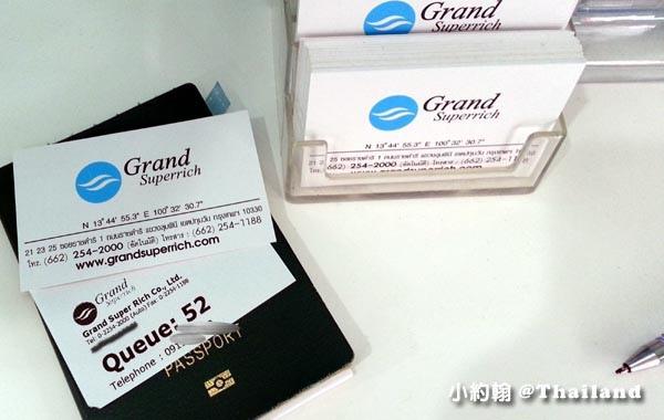 Grand Super rich匯兌所換泰銖步驟