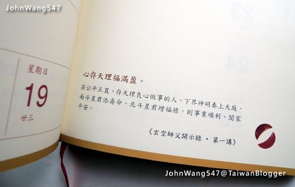 行天宮平安手曆福氣日誌2.jpg