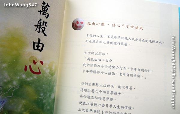 行天宮平安手曆福氣日誌1.jpg