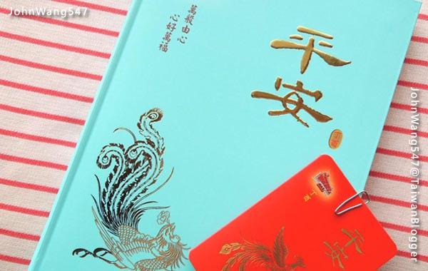 行天宮平安手曆福氣日誌0.jpg