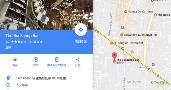 The Bookshop Bar 停業.jpg
