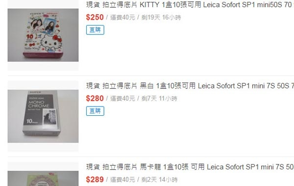 拍立得底片 KITTY 1盒10張可用 Leica Sofort SP1 mini50S 70 90 25.jpg