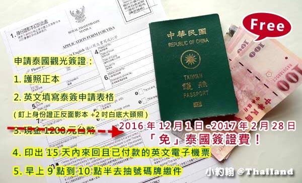 如何申請泰國觀光簽證-免費FREE