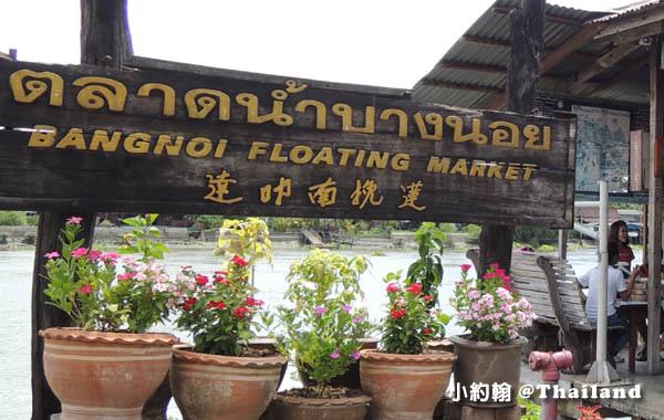 安帕瓦Bang Noi Floating Market邦諾伊水上市場1.jpg