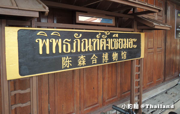 安帕瓦Bang Noi Floating Market邦諾伊水上市場6.jpg