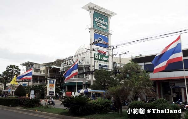 華欣Market Village百貨.jpg