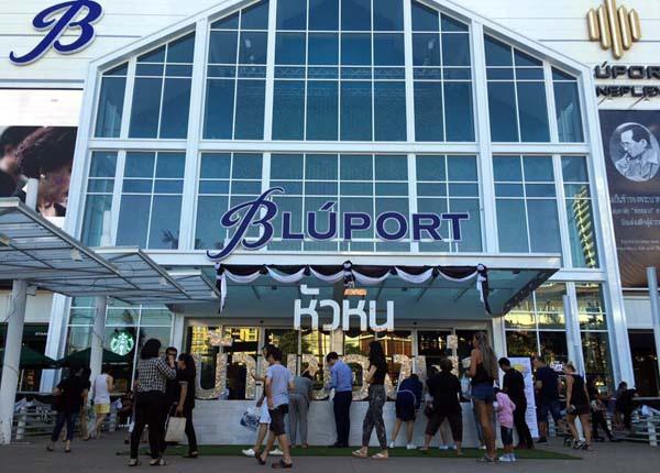 BLUPORT Hua Hin Resort Mall1.jpg